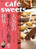cafe-sweets vol.99