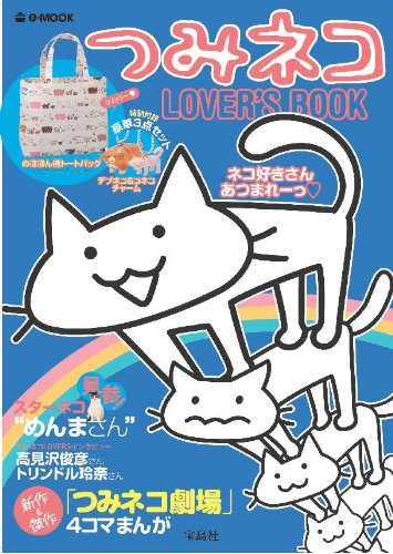 つみネコ LOVERS BOOK (e-MOOK)
