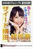 AKB48公式生写真 27thシングル 選抜総選挙 真夏のSounds good !【サイード横田絵玲奈】