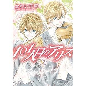 101人目のアリス(9) (ウィングス・コミックス)