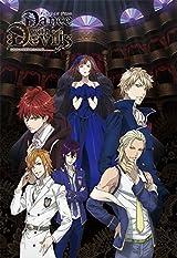 10月放送アニメ「Dance with Devils」BD全6巻の予約開始