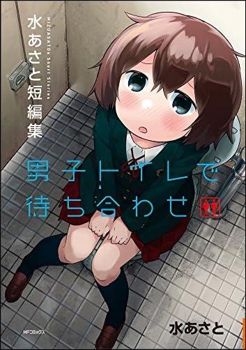 男子トイレで待ち合わせ 水あさと短編集  MFコミックス フラッパーシリーズ)