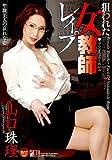 狙われた女教師レイプ [DVD]