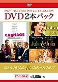 おとなのけんか/ジュリー&ジュリア[DVD]
