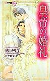 皇帝の婚礼 (ショコラノベルス・ハイパー / 秋山 みち花 のシリーズ情報を見る
