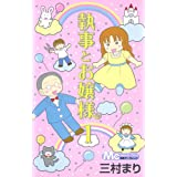1 young lady and Butler (Margaret Comics) (2009) ISBN: 4088464389 [Japanese Import]
