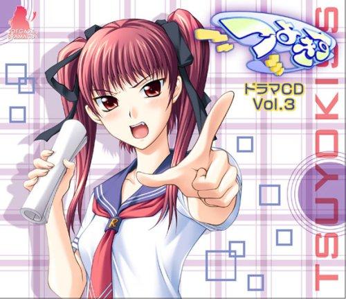 つよきす ドラマCD Vol.3