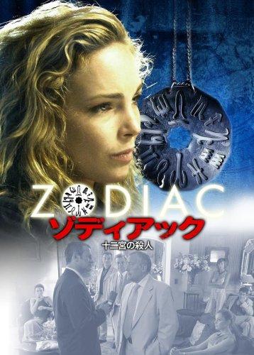 ゾディアック〜十二宮の殺人