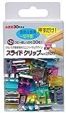 トーキンコーポレーション スライドクリップS 5カラーミックス30個