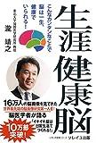 生涯健康脳: こんなカンタンなことで 脳は一生、健康でいられる! いきいき健康シリーズ