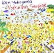 Nothin' But Sausage by Yokoyama, Ken 【並行輸入品】