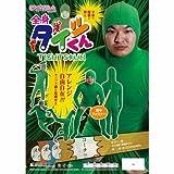 全身タイツくん 緑 L