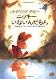 img - for What's the Matter, Davy (Japanese Language Edition) book / textbook / text book