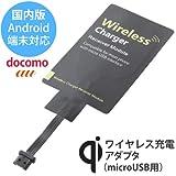 【日本 国内版Androidスマートフォン対応】Qi (チー)ワイヤレス充電アダプタ microUSB端子使用 極薄で背面に挟むだけでワイヤレス充電可能に! GALAXY S4/S3、GALAXY NOTE2/1に最適!