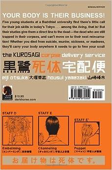 The Kurosagi Corpse Delivery Service, Vol. 1 (v. 1): Eiji