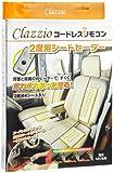 クラッツィオ ( Clazzio ) 【 シートヒーター 無線式 】 フロント用 2席分 (コードレスリモコン付き) 09E0031K