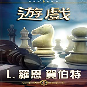 Games (Chinese Edition) | [L. Ron Hubbard]