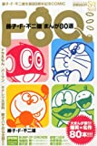 F80 藤子・F・不二雄 まんが80選 2013年 12月号 [雑誌]