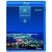 夜景 Wonderful Night View 函館・小樽・神戸・関門海峡・長崎・横浜 [Blu-ray]