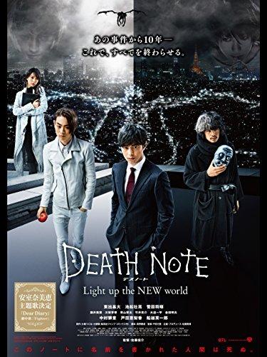 デスノート Light up the NEW world 予告編