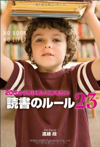 20代のうちに知っておきたい読書のルール23