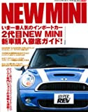 NEW MINI (NEWS mook ハイパーレブインポートマニアックス Vol. 3)
