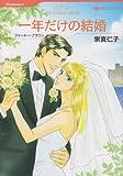 一年だけの結婚 / 宗真 仁子 のシリーズ情報を見る