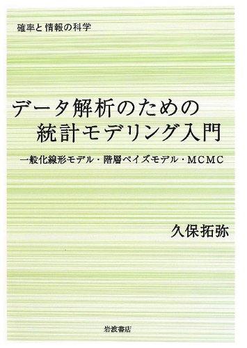 GLMMを勉強してみる。 - R glmmML - 東京に棲む日々