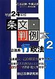 条文・判例本〈2〉公法系行政法〈平成24年版〉