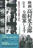 映画「高村光太郎」を提案します