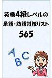 英検4級レベルの単語熟語対策リスト565 英語の語彙イディオム一覧