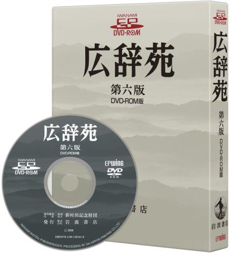 広辞苑 第六版 DVD-ROM版 (<DVDーROM>(HY版))