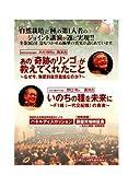 『奇跡のリンゴ』の木村秋則+『種』の野口勲 ジョイント講演会 完全収録「DVD」