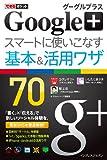�Ǥ���ݥ��å� Google+ ��������ץ饹 ���ޡ��Ȥ˻Ȥ����ʤ����ܡ����ѥ略 70