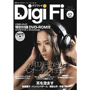 DigiFi(デジファイ) No.12 (超高音質ハイレゾDVD-ROM付)
