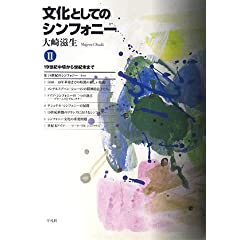 大崎滋生著『文化としてのシンフォニーII』の商品写真