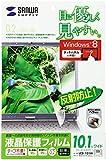 サンワサプライ 液晶保護フィルム 10.1型ワイドノートPC・液晶モニタ・ディスプレイ対応 LCD-101W