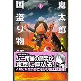 鬼太郎国盗り物語(1) (講談社コミックスボンボン)