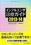インフルエンザ診療ガイド〈2013‐14〉