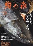 鱒の森 no.13 特集:今すぐ、サクラマス。 (別冊つり人 Vol. 313)
