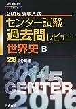 大学入試センター試験過去問レビュー世界史B 2016 (河合塾シリーズ)
