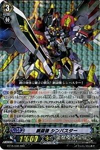 カードファイトヴァンガード?第16弾「竜剣双闘」BT16/006 鋼闘機 シンバスター RRR