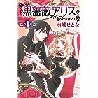 黒薔薇アリス 1 (プリンセスコミックス)