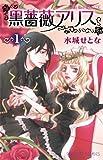 黒薔薇アリス 1 (1) (プリンセスコミックス)