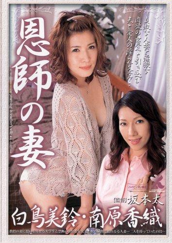恩師の妻 白鳥美鈴、南原香織 【SHPDV-035】