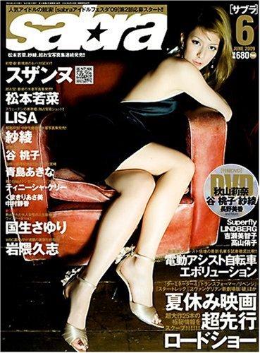 sabra (サブラ) 2009年 06月号 [雑誌]