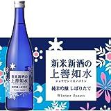 【地酒大Showプラチナ賞】 新米新酒の上善如水 純米吟醸 720ml
