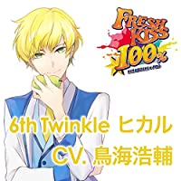 鮮度100%のキスCD 「FRESH KISS 100%」 6th Twinkle ヒカル CV.鳥海浩輔出演声優情報