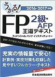 うかる!  FP2級・AFP 王道テキスト 2016-2017年版