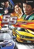 SS -エスエス- プレミアム・エディション [DVD]